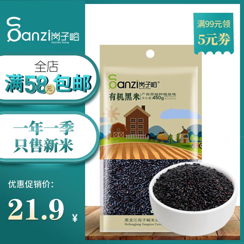Gangziyu Organic Black Rice 450g vacuum bag northeast black rice breakfast porridge