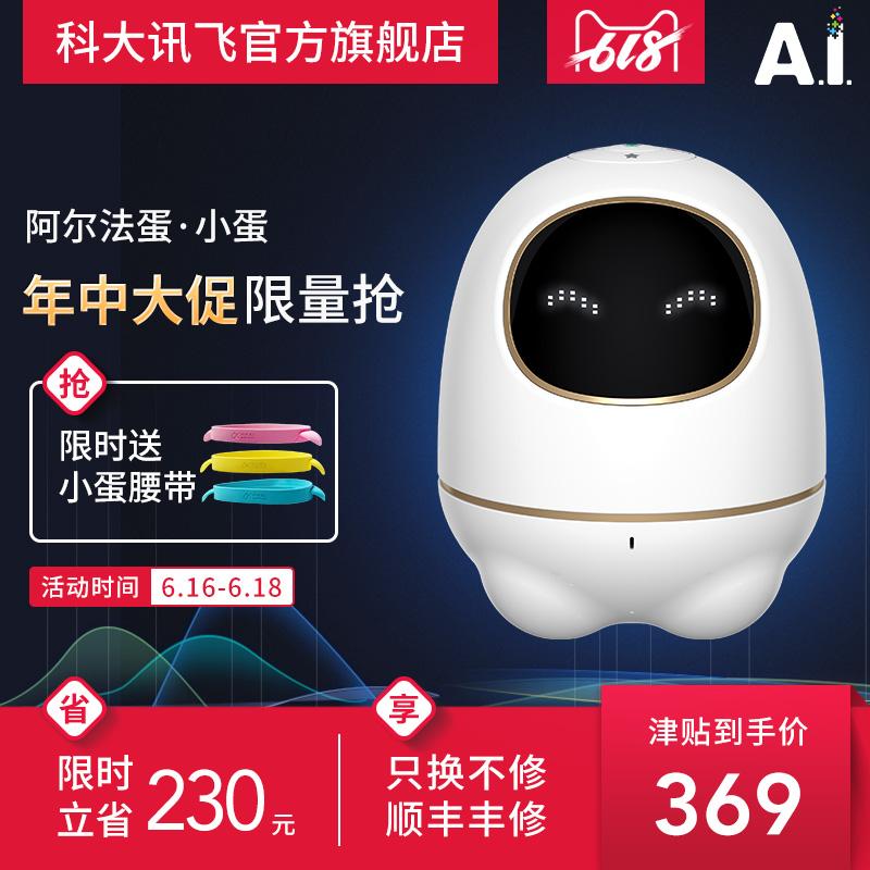 科大讯飞旗舰店,阿尔法蛋智能机器人