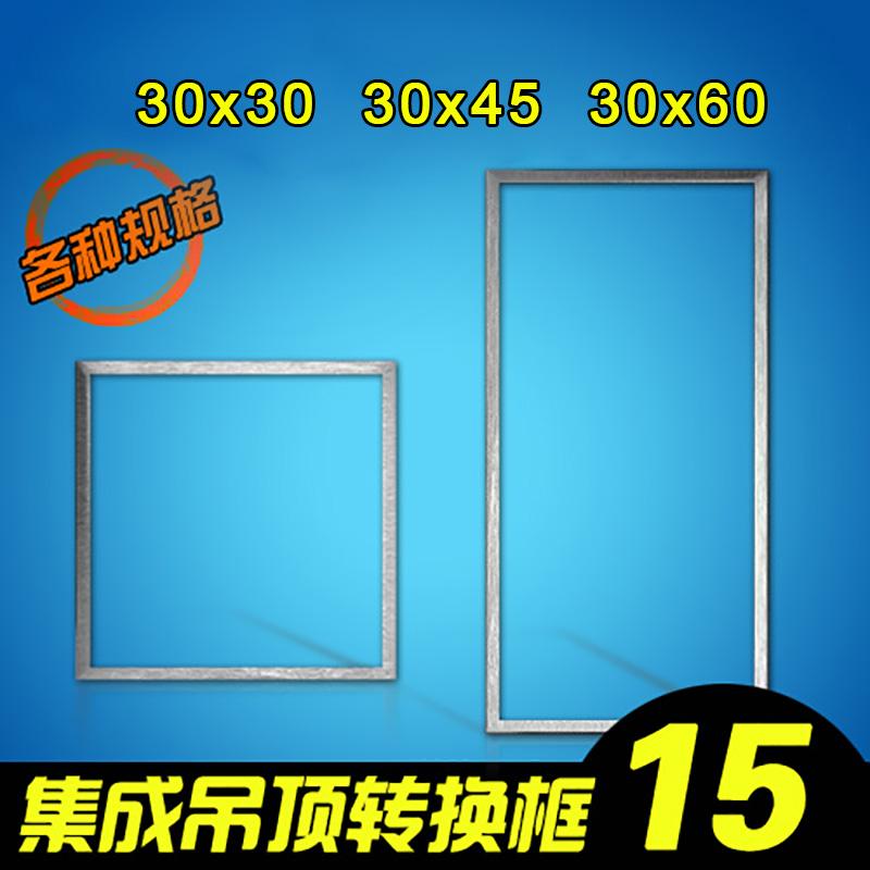 集成吊顶安装配件 转换框 300*300 300*450 300*600转接框