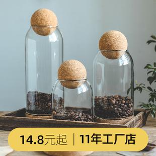 爱加家居咖啡罐密封罐咖啡豆保存罐软木塞玻璃瓶储物罐杂粮收纳罐