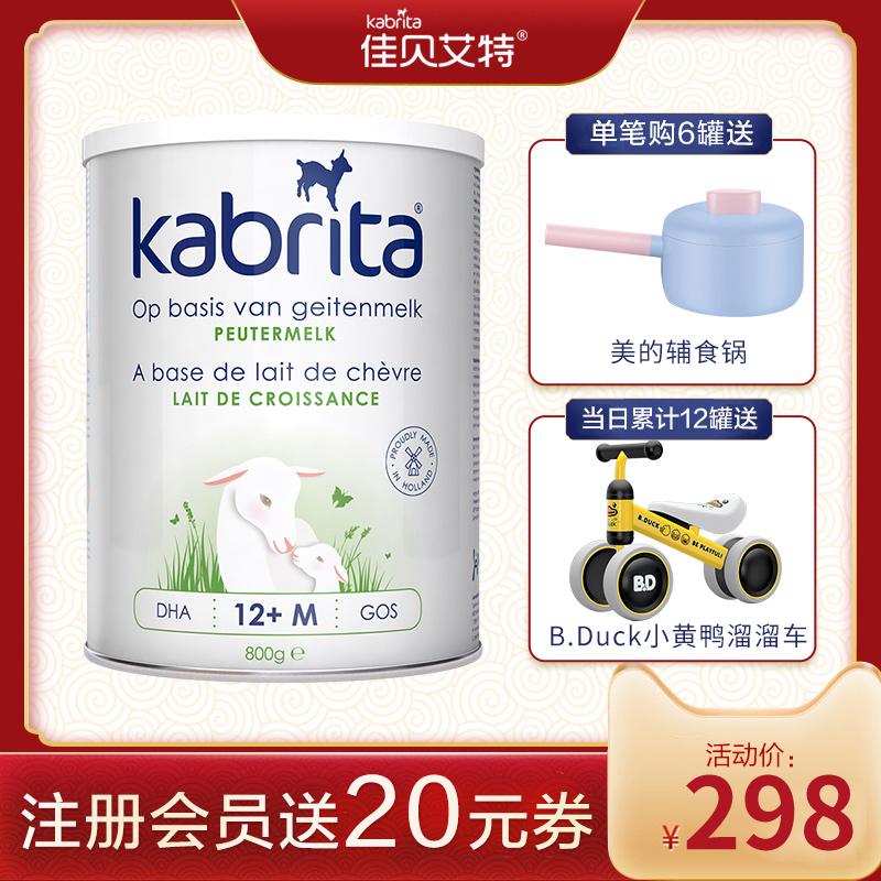 【佳貝艾特】kabrita嬰兒奶粉3段進口荷蘭版金裝羊奶粉三段800g