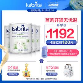 kabrita佳贝艾特进口羊奶粉3段800g荷兰版金装4罐婴幼儿原装奶粉图片