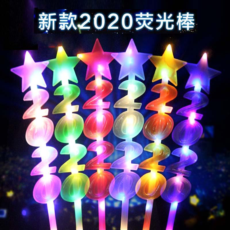 元旦新年年会道具荧光棒2020新年演唱会荧光棒发光夜光棒儿童玩具
