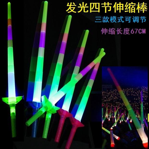 四节可伸缩荧光棒酒吧亮光棒演唱会加油棒大号发光棒助威棒玩具
