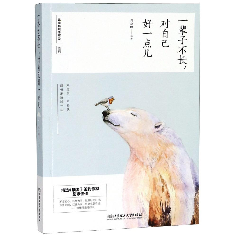 一辈子不长,对自己好一点儿 程应峰 中国现当代随笔文学 北京理工大学出版社 新文正版一辈子不长,对自己好一点儿