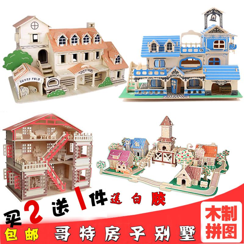 成人兒童手工製作diy木製拼圖3d立體模型房子超大別墅拼裝積木質