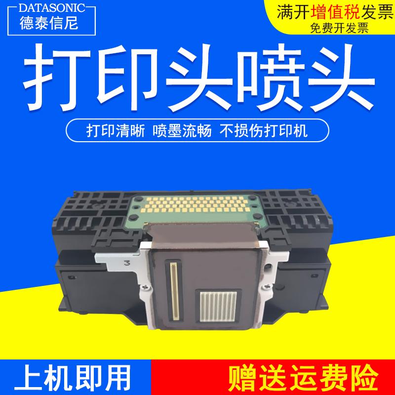 DAT适用佳能QY6-0080喷头Canon IP4880 MG5280 IX6580 IP4980 4970 打印机打印头 喷头
