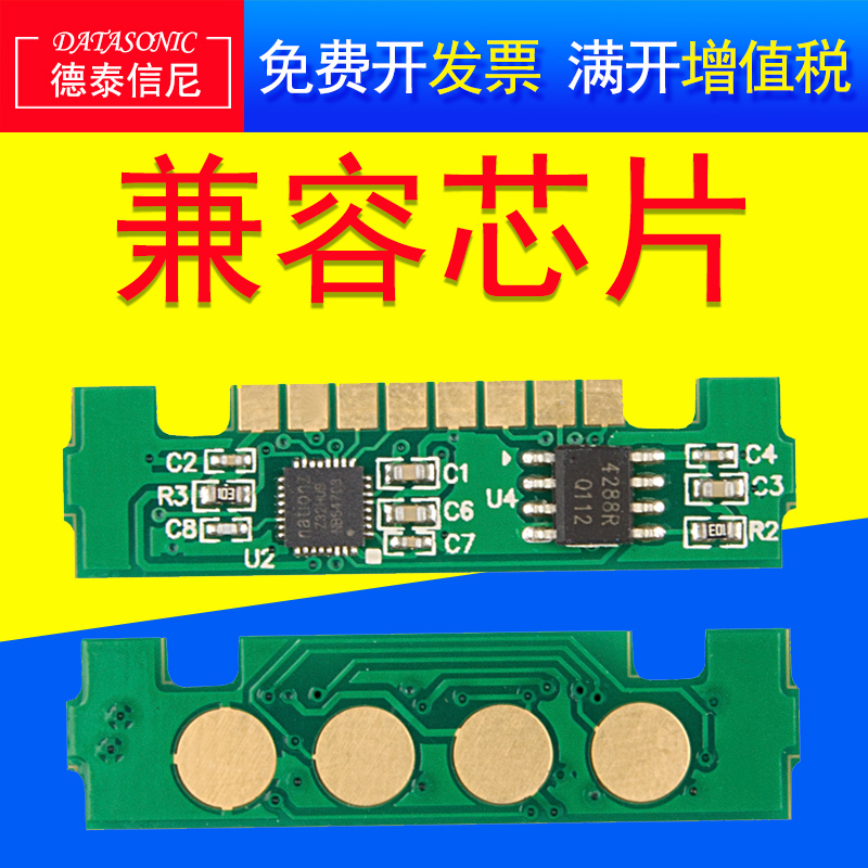 DAT适用三星 CLT-404S芯片CC430W C433W C480FN/FW/W彩色粉盒芯片,可领取3元天猫优惠券