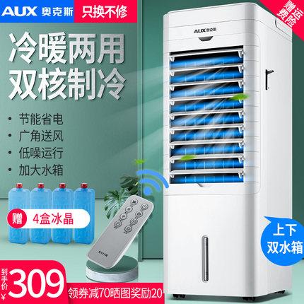 奥克斯空调扇冷暖两用制冷器家用水冷小型加冰块冷风扇静音冷风机