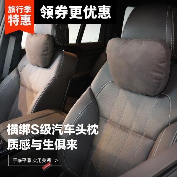 汽车头枕奔驰S级枕头迈巴赫腰枕宝马脖子护颈枕座椅腰靠车用靠枕11-02新券