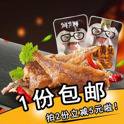鲜多鲜烧烤/香辣小黄鱼干500g即食海鲜小包装办公室零食休闲小吃