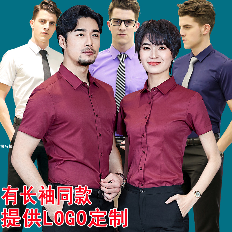 Summer mens and womens shirts short sleeve slim fit professional mens inch shirt formal clothes bank 4S store hotel work clothes logo customization