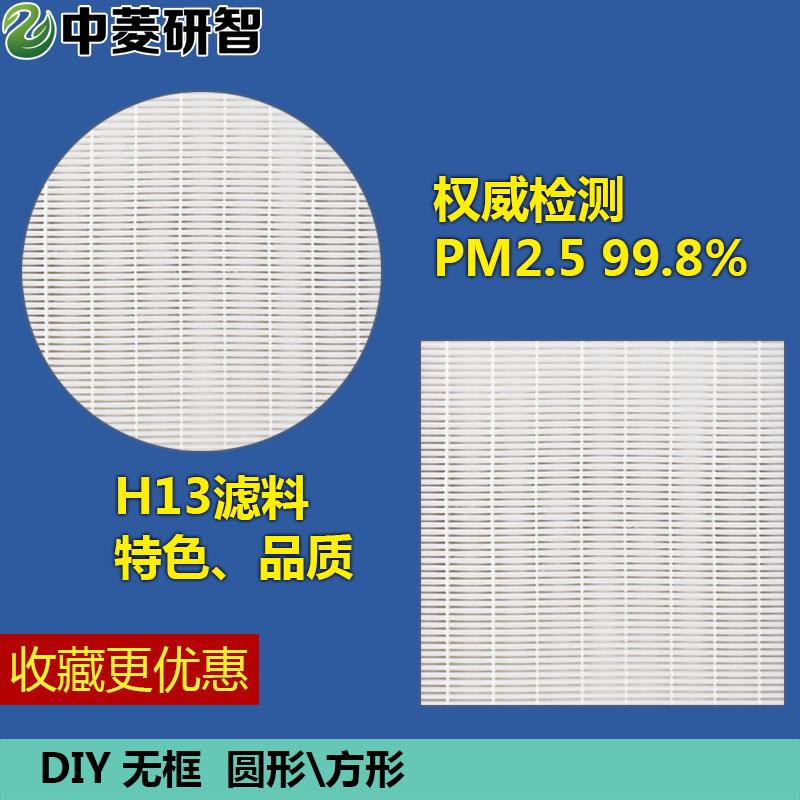中菱设计定制定做HEPA高效过滤网DIY空气净化器PM2.5活性炭雾霾芯