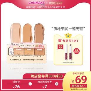 CANMAKE/井田日本三色遮瑕膏遮盖斑点黑眼圈遮痘印痘痘防晒遮瑕盘