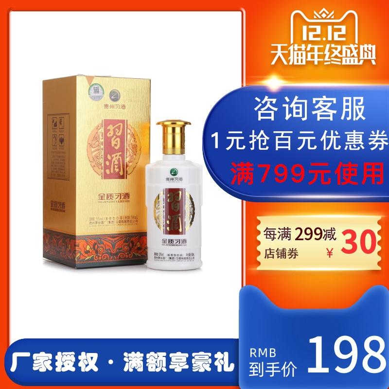 贵州习酒金质500ml礼盒装酱香型白酒53度纯粮食国产赤水河酒,可领取10元天猫优惠券