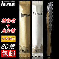 (Coated paper bag) Disposable comb hotel Supplies Disposable products Comb wholesale