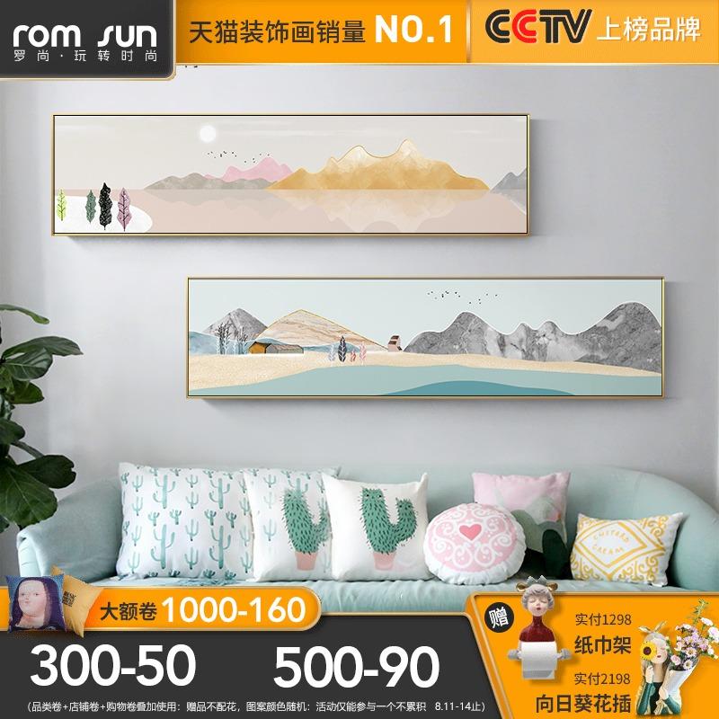 北欧轻奢创意抽象沙发客厅装饰画