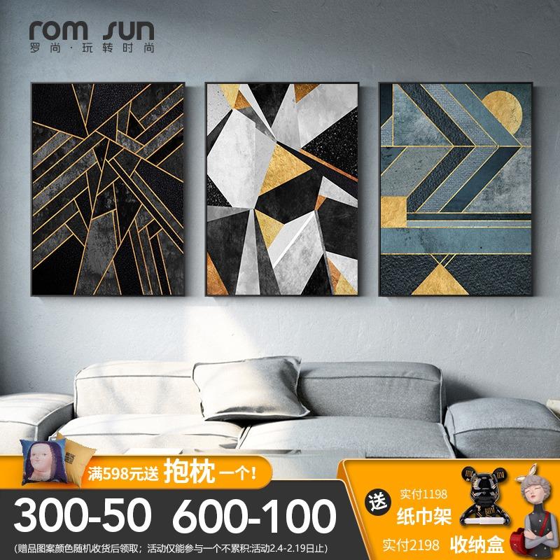 罗尚现代抽象沙发背景墙客厅装饰画