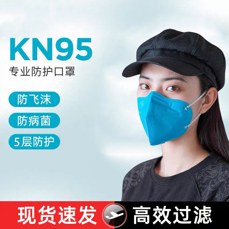 Kn95 respirator blue breathable dust fog haze mask male and female protective N95 mask gray