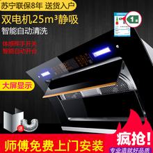 双电机自动清洗抽油烟机燃气灶套餐组合 好太太吸油烟机家用侧吸式