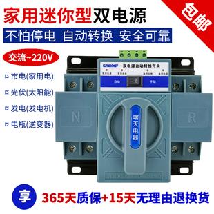 双电源自动转换开关63A CB级迷你型家用单相220V光伏ATS切换器