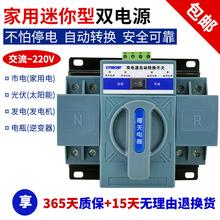 双电源自动转换开关63A/2P/CB级迷你型家用单相220V光伏ATS切换器