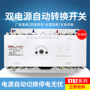 双电源自动转换开关切换开关100A 塑壳 CB级 末端型工业级三相