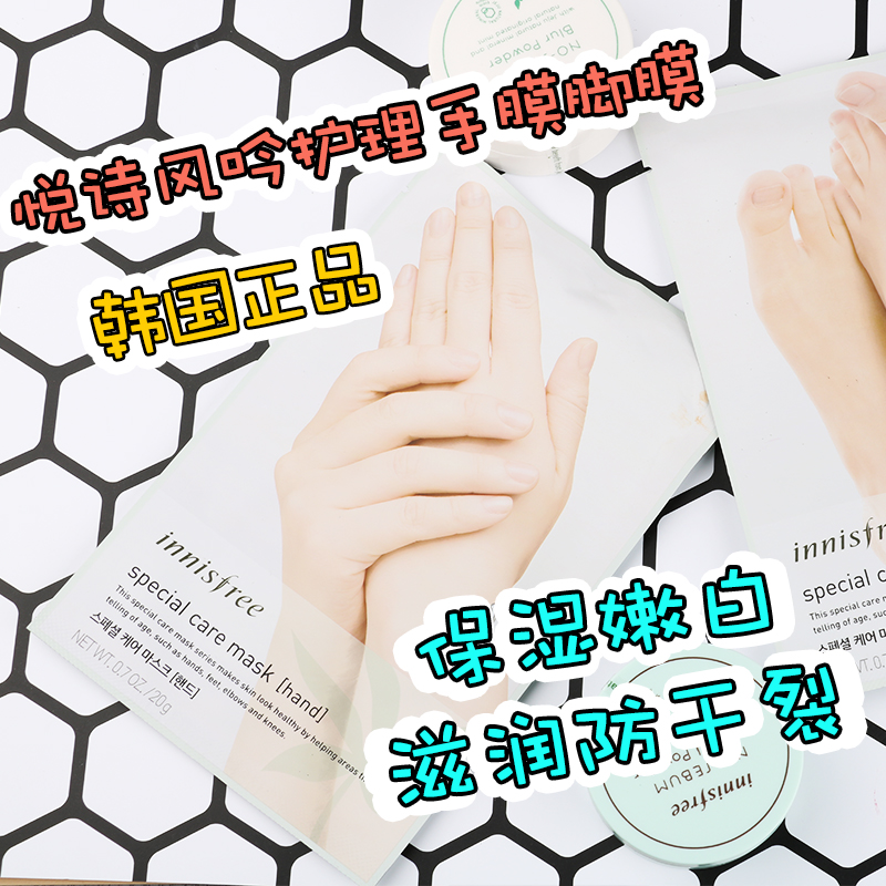 South Korea Innisfree / yueshifengyin hand and foot mask moisturizes, whitens, removes dead skin, desalinates fine lines hand and foot mask
