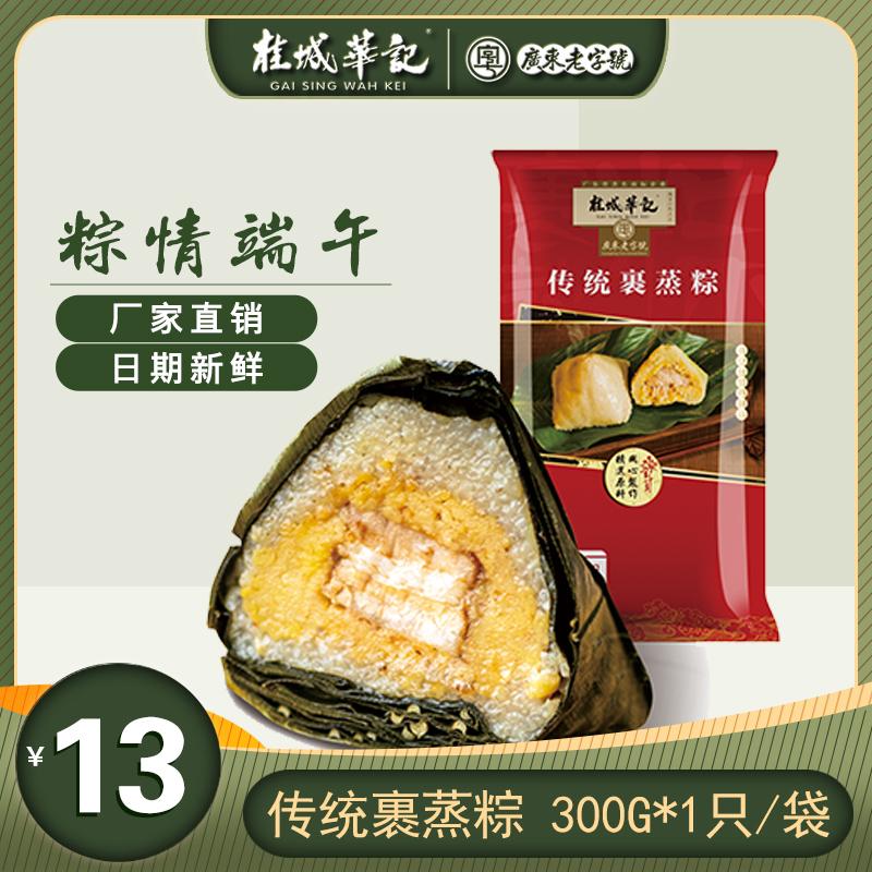 Guicheng Huaji traditional steamed dumplings, big fresh meat, mung bean dumplings, vacuum packaging, Zhaoqing Dragon Boat Festival gift
