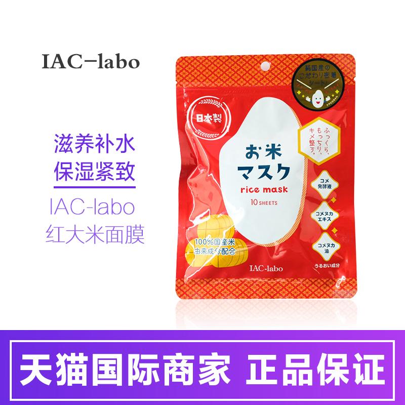 18年新品IAC-labo红大米面膜 米糠精华液面膜 补水保湿提亮 10枚