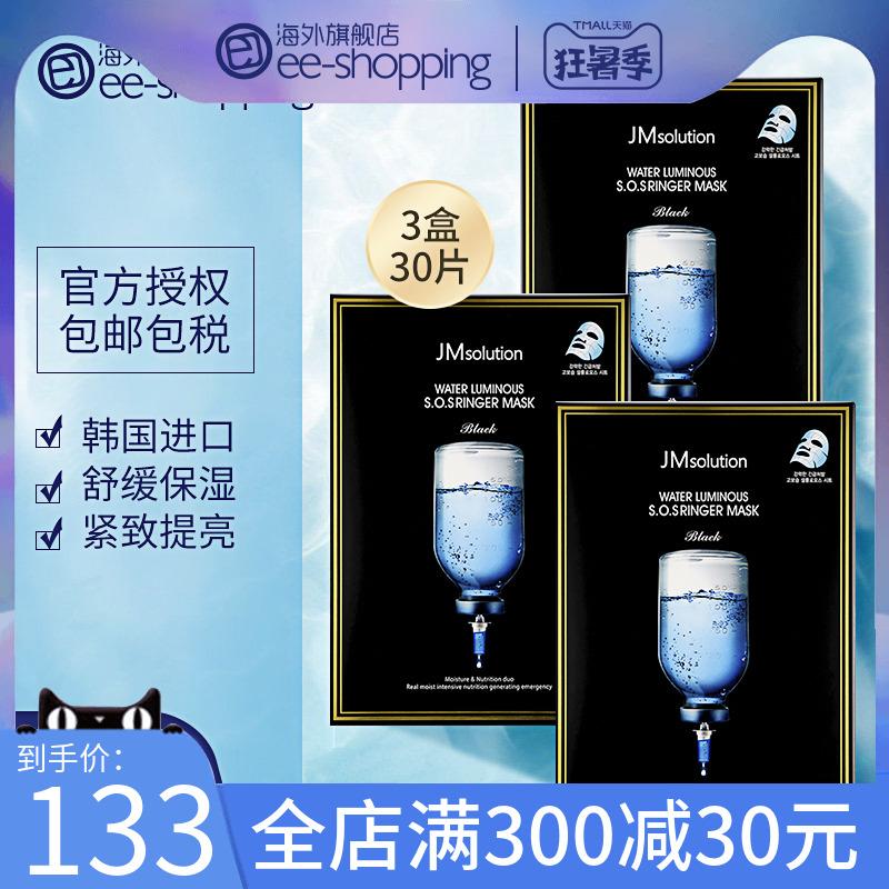 【3盒共30片】jm女补水保湿水光面膜