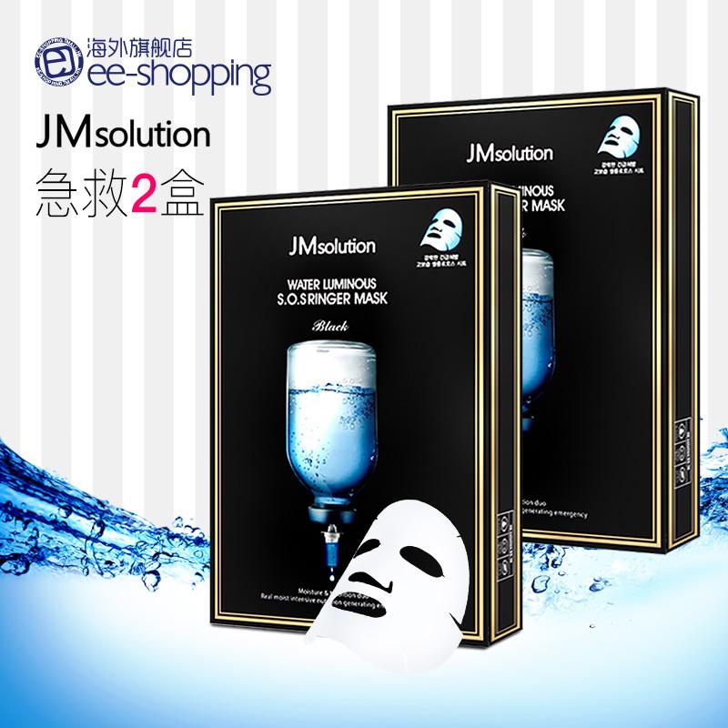 【2盒】JM solution水光针剂急救补水保湿玻尿酸面膜女官方旗舰店满112元可用10元优惠券