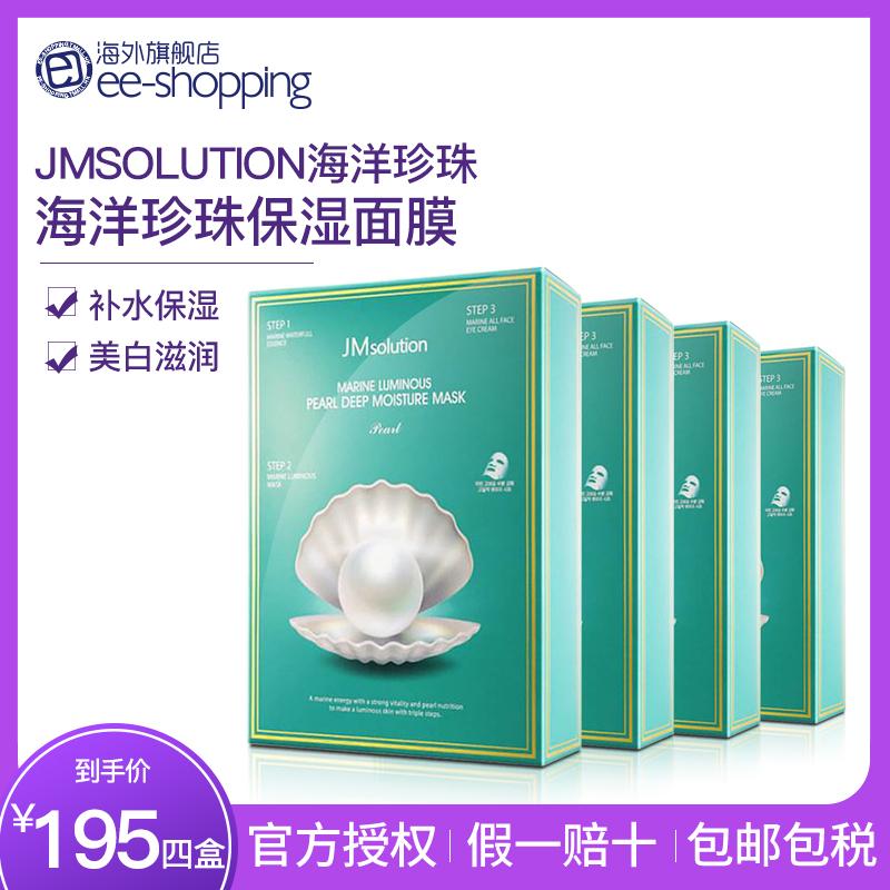【4盒共40片】JM SOLUTION 玻尿酸海洋珍珠深层补水保湿面膜X