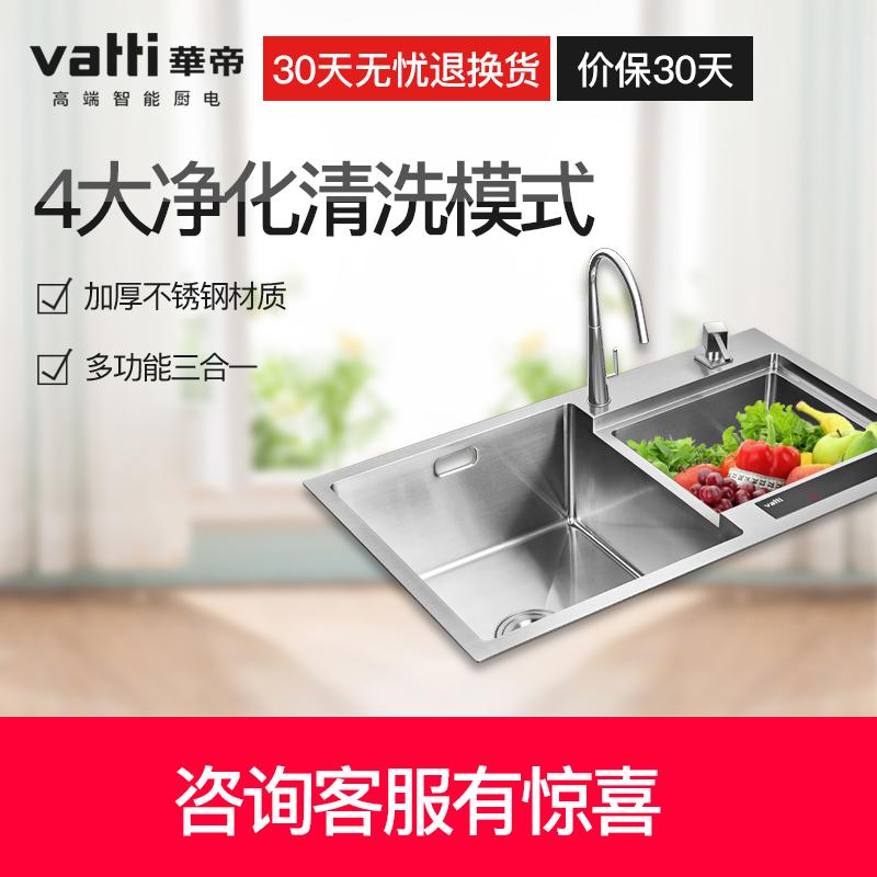 vatti华帝果蔬农药解毒机厨房家用水槽果蔬清洗机食物净化780GS01