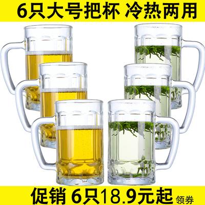 带把玻璃杯子家用耐热玻璃扎啤精酿啤酒杯抖音大容量茶杯喝水6只