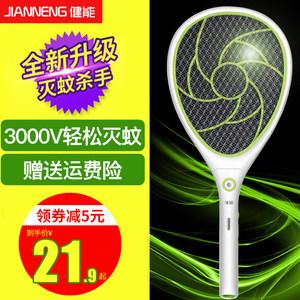 健能电蚊拍充电式家用强力大号网面led灯蚊子拍锂电苍蝇拍灭蚊拍