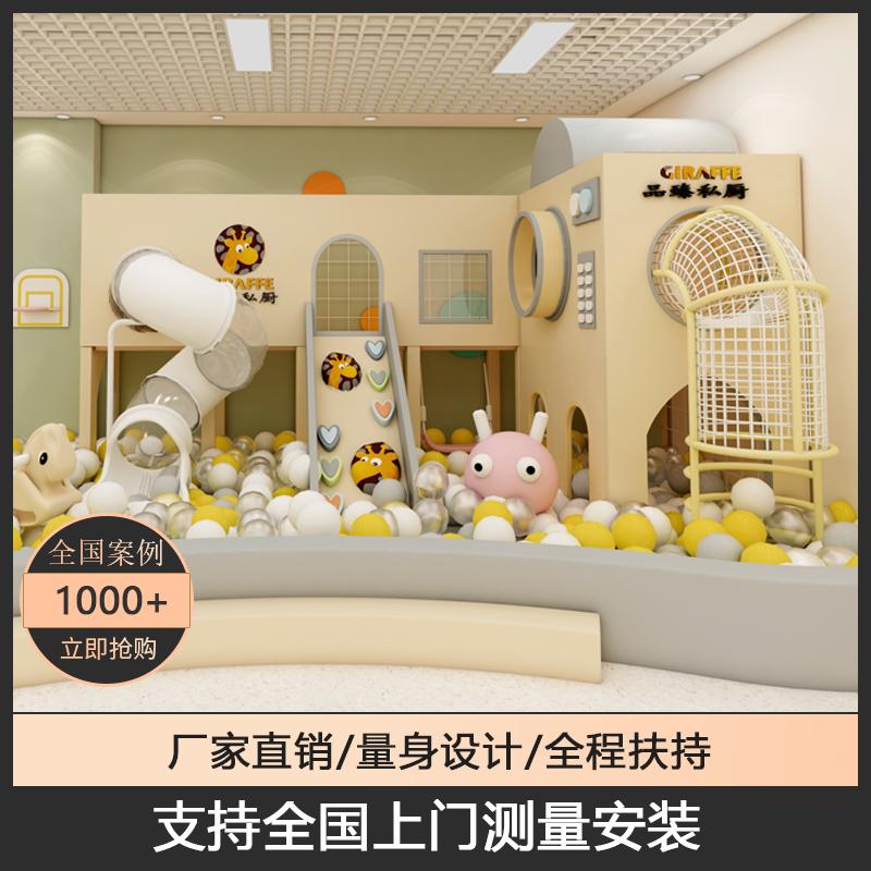 室内淘气堡儿童乐园游乐场设备大型小型滑梯幼儿园母婴店娱乐设施
