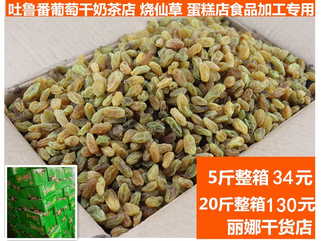 33.80元包邮新疆特产吐鲁番无核免洗加工葡萄干
