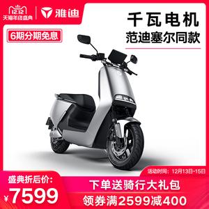 雅迪G5 范迪塞尔明星同款 高端智能锂电时尚代步车电动摩托车