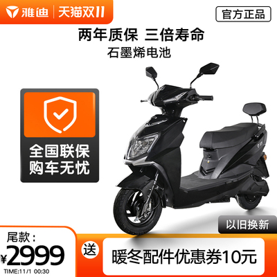 Yadi electric scooter sharp collar 2020 backrest unisex travel takeaway high-power electric moped