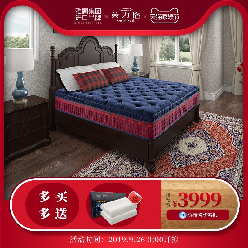 美力格独立日尊享版乳胶床垫独立弹簧软硬床垫1.5m1.8m双人席梦思