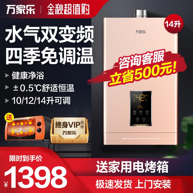 Macro/万家乐 JSQ28-T3 14升智能变升恒温强排燃气热水器11-11新券