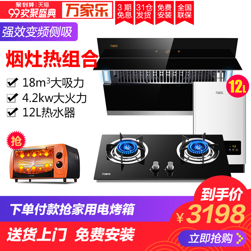万家乐 DG05+IQL83B+12T1油烟机燃气灶燃气热水器烟灶燃热套装组