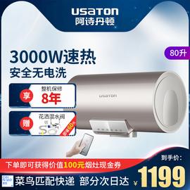 阿诗丹顿一级能效节能电热水器家用80升储水式速热洗澡卫生间小型图片
