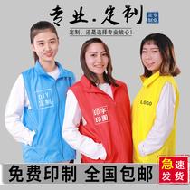 志愿者马甲定制印LOGO义工广告公益活动背心定做工作服红马甲印字