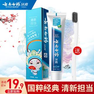 云南白药益优清新晨露牙膏100g减轻牙龈出血去黄去渍洁齿护龈正品