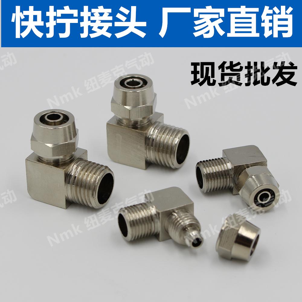 铜气动气管快拧接头PL8mm-02直角弯头4-M5/6-01/10-03/12-04分