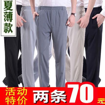 夏薄款中老年男冰丝爸爸超薄休闲裤