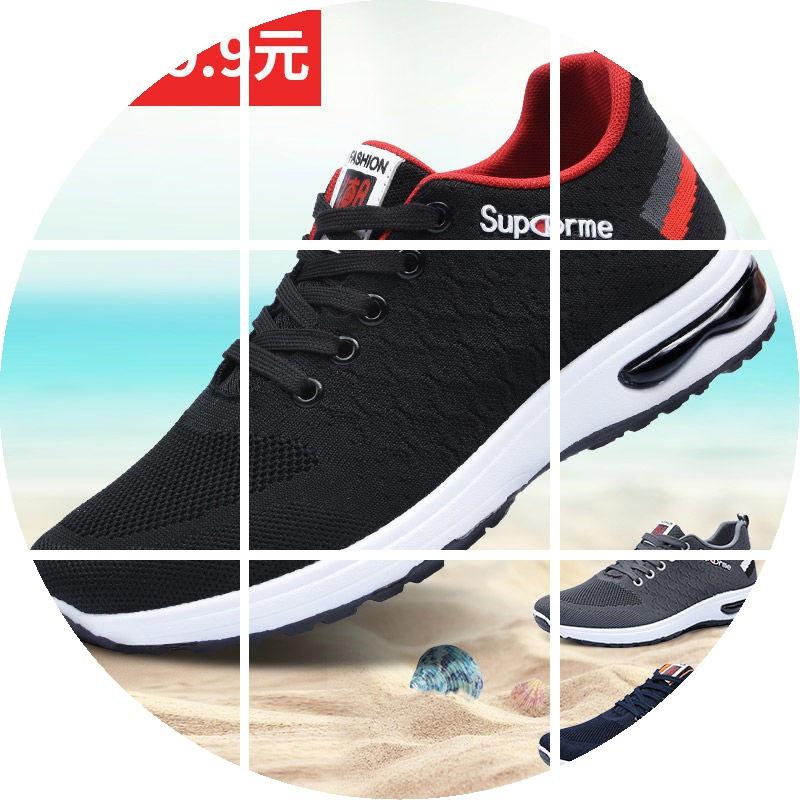 秋季新2019运动鞋男鞋夏季男士跑步鞋轻便网面透气耐磨休闲鞋子男