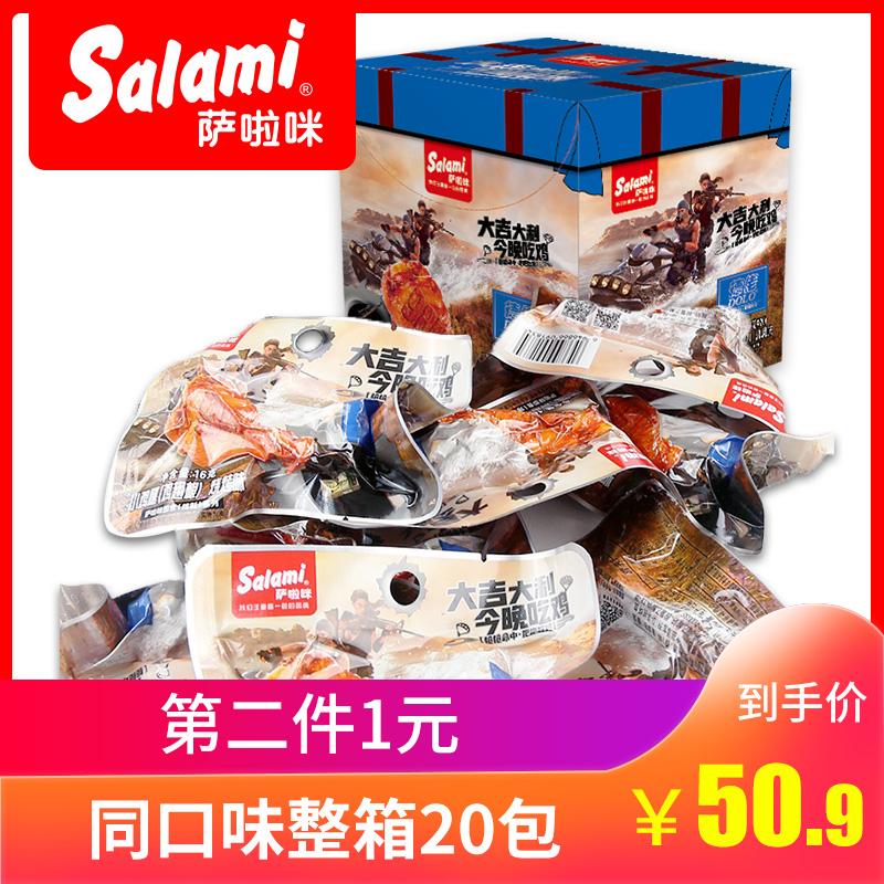 萨啦咪烤鸡腿香辣味烧烤味空投箱零食大礼包吃鸡零食10包